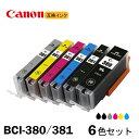 BCI-381 380XL/6MP 6色セット BCI-381(BK/C/M/Y/GY) + BCI-380XLBK キャノンプリンター用互換インクタンク CANON社 ICチップ付 残量表示 BCI-380XLBK BCI-381BK BCI-381C BCI-381M BCI-381Y BCI-381GY BCI380 BCI 380 BCI381 BCI 381