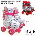 【ローラースケート】【送料無料】ROLLER DERBY/TRAC STAR/サイズ調整式ローラースケート(キッズ用)