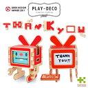 プレイデコ(PLAY-DECO)THANK YOU インテリア工作キット/グッドデザイン賞/GOOD DESIGN おもしろ雑貨 プレイデコ(PLAY-DECO)メッセージカード 日本製