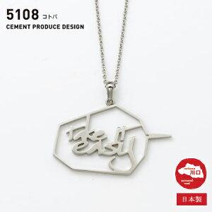 ネックレス セメントプロデュースデザイン