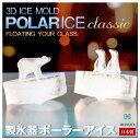 ポーラーアイス クラシック (製氷器 製氷皿)おもしろ雑貨 日本製 POLAR ICE classic人気 かわいい 製氷機 monos MONOS社(モノス)polar ice classic アイストレー