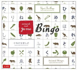 アニマルビンゴ シリーズ ビンゴゲーム ビンゴカード パーティ おしゃれ