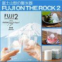 製氷器 製氷皿 フジオンザロック2 FUJI ON THE ROCK2 IDEA BRUNO かわいい 製氷機 製氷器 製氷型 アイストレー 富士山 ロックアイ...