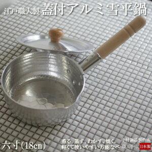 江戸職人製 アルミゆきひら鍋【フタ付き】六寸(φ18cm)