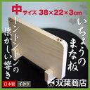 双葉商店 まな板 木 木製 いちょうのまな板【中(38cm×22cm)】【送料無料】日本製