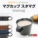 メタフィス マグカップ【stamug(スタマグ)】 METAPHYS(メタフィス)×ミヤマ 陶器 コ