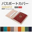 パスポートカバー メタフィス sebanz日本製 8色展開 使い込むほどに増す風合いと共に、旅の歴史がヌメ革に刻まれます。