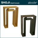 abode【アボード】SHOJI コンソールテーブルS【日本製】SHOJI-Small Console★