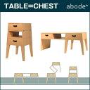 abode【送料無料】 TABLE = CHEST【アボード】テーブルチェスト 日本製 安積朋子 tomoko azumi 木製 おーくビーチ テーブル チェスト ユニーク 引き出し付収納 おしゃれ 多目的 デザイナーズ家具 北欧