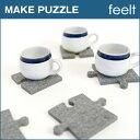 コースター feelt【MAKE PUZZLE】【メール便・ネコポス対応】パズルのように組み替えが出来るコースター パズル ジグソーパズル おしゃれ かわいい ...