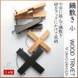 SALIU 鍋敷き 小 WOOD TRIVET(S)木製 調理器具 鍋しき なべしき 鍋敷 木 日本製(木材加工:インドネシア)