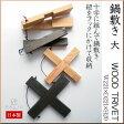 SALIU 鍋敷き 大 WOOD TRIVET(L)木製 調理器具 鍋しき なべしき 鍋敷 木 日本製(木材加工:インドネシア)