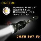 1300流明充电式LED不利条件灯 SST-50[1300ルーメン 充電式LEDハンディライト SST-50]