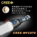 240ルーメン 充電式LEDハンディライト-wfc8t6