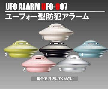 UFO型防犯アラーム