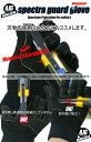 防刃グローブ、防刃手袋、防刃、防刃ベスト、防刃チョッキ、ナイフ対応、スペクトラ、XPS-1B、アマーラ手袋、ハニウェル、釘耐性、切創力スペクトラ手袋 XPS-1B