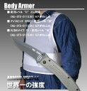 防刃、突き刺し、防刃ベスト、防刃チョッキ、アイスピック対応、ナイフ対応、防刃生地、防刃性能、防刃ウェア、防刃商品、防刃製品、防刃テスト、保護ベストアーマーベストL2(前面保護タイプ)