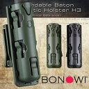 BONOWI カムロック21バトン用 EKA 0411801-H3-21 ホルスター