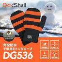 子供用 完全防水手袋 防水手袋 防寒 防水通気子供用手袋ミトングローブ(Dex Shell)DG536