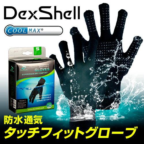 防水通気手袋タッチフィットグローブ DG328