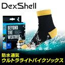 防水靴下 防水ソックス 防水通気靴下ウルトラライトバイクソックス(Dex Shell)DS642V