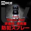 防犯スプレー 携帯 護身 mace(メース)ストッパレッド 3070