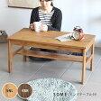 リビングテーブル 収納 棚 センターテーブル 机 デスク ローテーブル 食卓 座卓 パソコン 約高さ45cm 無垢 無垢材 一人暮らし テーブル 木製 棚付き ダイニングテーブル アンティーク おしゃれ ナチュラル 木 木目 パイン材 コンパクト SOME リビングテーブル90 送料無料