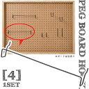 ディスプレイ フック ペグボード 有孔ボード用 ジェネラル有孔ボード用フック [04] フック 1個
