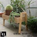プランターラック スタンド ガーデニング おしゃれ 木製 植物
