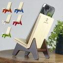 スマホスタンドかわいいスマホスタンド木製チェア椅子スマートフォン卓上おしゃれイスディスプレイ小物iPhoneスマホ置き携帯スタンド飾り角度chairholder-phoneholder-YK11-1066色ヤマト工芸男性女性日本製母の日プレゼント父の日北欧卓上