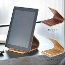 タブレット スタンド 収納 木製 収納ラック リモコンラック おしゃれ スマホスタンド リモコンスタンド リン Rin(リン)iPad スマホ スマートフォン 卓上 天然木 曲げ木 木目 iPadスタ