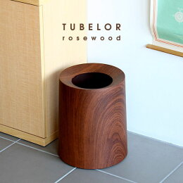 ごみ箱ゴミ箱おしゃれ北欧木目tubelorrosewoodtrashcan