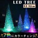 クリスマスツリー LED クリスマス ミニ 飾り 置物 ライ...