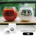 だるま グラス 1個 コップ ガラスコップ ギフト プレゼント Floyd フロイド DARUMA GLASS
