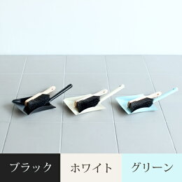 䶿м���ݽ��Ѷ�BIERTAShortDustpanSet�֥�å�/���꡼��/�ۥ磻��