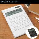 電卓 カリキュレーター 10桁 使いやすい おしゃれ かわいい 大きい 白 黒 シンプル オフィス
