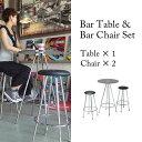 ダイニングテーブルセット カフェテーブル カウンターテーブル バーテーブル 60 モダン 3点セット ハイテーブル 北欧 カウンターチェア おしゃれ チェアー バーチェア ハイスツール インテリア セット家具 カフェ テーブル セット 送料無料 3点 2脚 幅60 60cm 背もたれなし