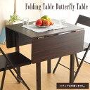ダイニングテーブル 食卓 幅60 幅116 伸長 バタフライテーブル エクステンション ウォールナット色 スチール 木目 高級感 伸長式テーブル 一人暮らし シンプル 机 デスク ナチュラル おしゃれ FTS-116 Folding Table Butterfly Table WN 送料無料