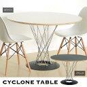 ダイニングテーブル 丸 幅100 幅105 丸テーブル デザイナーズ ミッドセンチュリー イサムノグチ テーブル リプロダクト 家具 CYCLONE TABLE/ブラック 送料無料