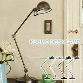 デスクライト フロアスタンド 北欧 LED 電気スタンド フロアスタンドライト 寝室 アンティーク フロアライト 学習用 レトロ おしゃれ 学習机 可愛い テーブルランプ ライト EN-004 KUHMO DESK LAMP クフモ ブラック/グリーン/ホワイト/シルバー 子供部屋 送料無料