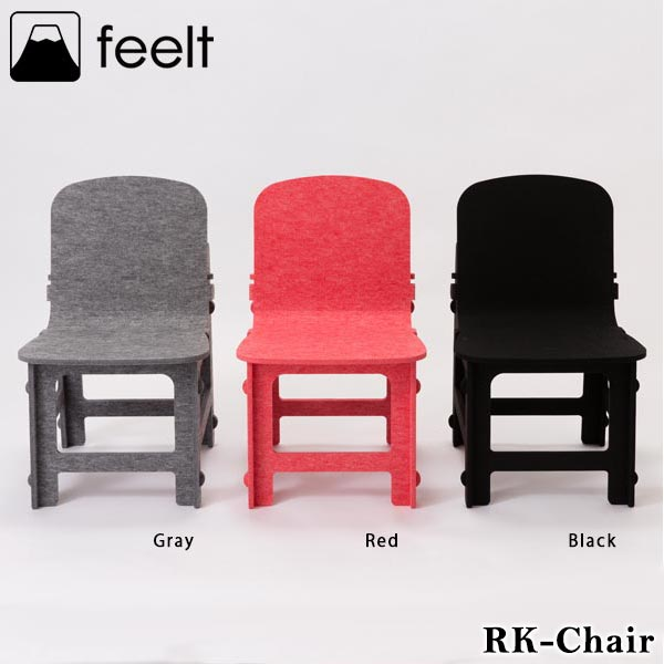 キッズチェア チェア キッズ 北欧 おしゃれ オシャレ かわいい 安全 子供用椅子 ミニチェア 硬質フェルト レッド/グレー/ブラック RK - Chair コンパクト 送料無料 キッズチェア 子供用椅子 ミニチェア 硬質フェルト