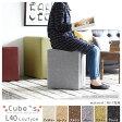 椅子 チェア いす おしゃれ スツール デザイン チェア 北欧 キッズソファー 子供用ソファー 子供部屋 キッズチェア かわいい 四角 日本製 国産 スクエア ベンチ ソファ ソファー インテリア スツールチェア カフェ サロン シンプル 腰掛け 背もたれなし Cube's L40 NS-7