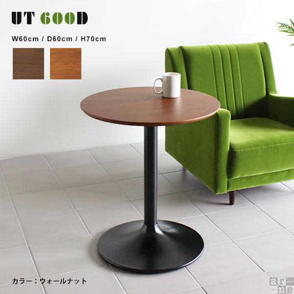 ダイニングテーブル一人用木製丸丸型丸テーブル円形食卓テーブル1本脚カフェテーブルカフェテーブル60一