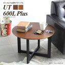 円形 カフェ 北欧 日本製 木製 サイドテーブル ローテーブル カフェテーブル 小さめ ロータイプ おしゃれ