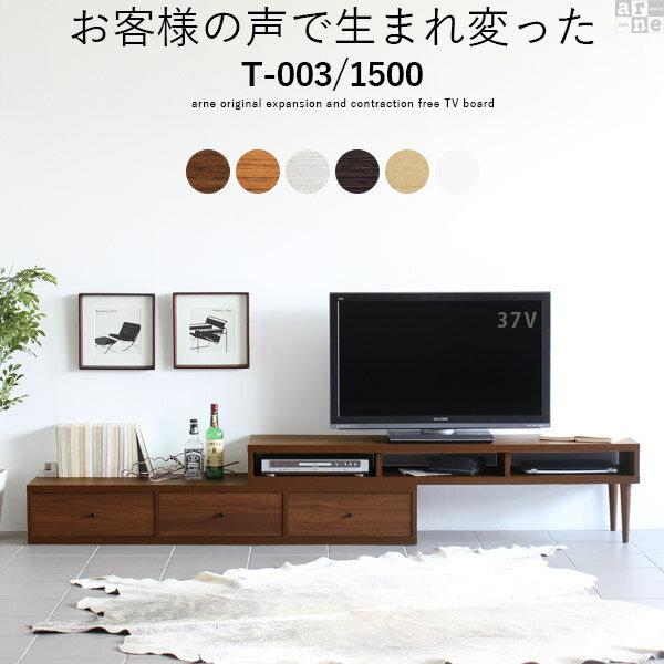 ローボード 完成品 伸縮 コーナー 配線 ホワイト 180cm テレビ台 コーナー シンプ…...:arne-interior:10012045