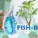 置物 ガラス細工 海 オブジェ 魚 フィッシュ さかな ペーパーウェイト 文鎮 おしゃれ インテリア 雑貨 癒し フィッシュB fish おさかな 水族館 リビング 玄関 海の生き物 置きもの おきもの 青 青い魚 ガラスオブジェ 爽やか