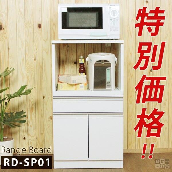 レンジ台 大型レンジ対応 スリム 約50幅 作業台 完成品 キッチン収納棚 レンジボード …...:arne-interior:10008427