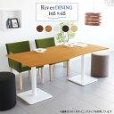 ダイニングテーブル 北欧 食卓テーブル 低め テーブル 机 約幅165cm 約高さ70cm ハイテーブル 4人掛け つくえ ソファーに合う デスク ホワイト 白 応接テーブル 木製 リビング おしゃれ カフェ風 作業台 ダイニング家具 テーブル単品 デザイン インテリア 新生活 River16565