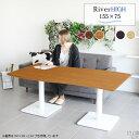 食卓テーブル カフェテーブル 北欧 ダイニングテーブル 高さ60cm リビングテーブル おしゃれ 幅155cm ソファーテーブル ダイニング机 机 ソファーに合う インテリア 食事 4人掛け センターテーブル オフィステーブル ソファテーブル 会議用テーブル 応接室 River15575H