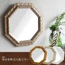 鏡 壁掛け 姿見 ミラー アンティーク 卓上ミラー 八角ミラー 八角鏡 風水 八角形 日本製 トイレ 卓上 壁掛けミラー メイクアップ ホワイト おしゃれ ウォールミラー 開運 ショールーム 約幅55cm 約高さ55cm